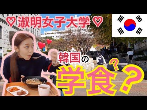 【韓国留学】韓国で通ってた淑明女子大学の学食公開!安くて、綺麗で、美味しい!【モッパン】