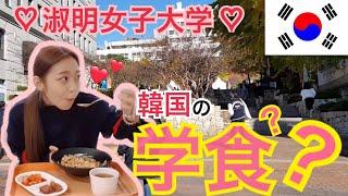 【韓国留学】韓国で通ってた淑明女子大学の学食公開!安くて、綺麗で、美味しい!【モッパン】 thumbnail
