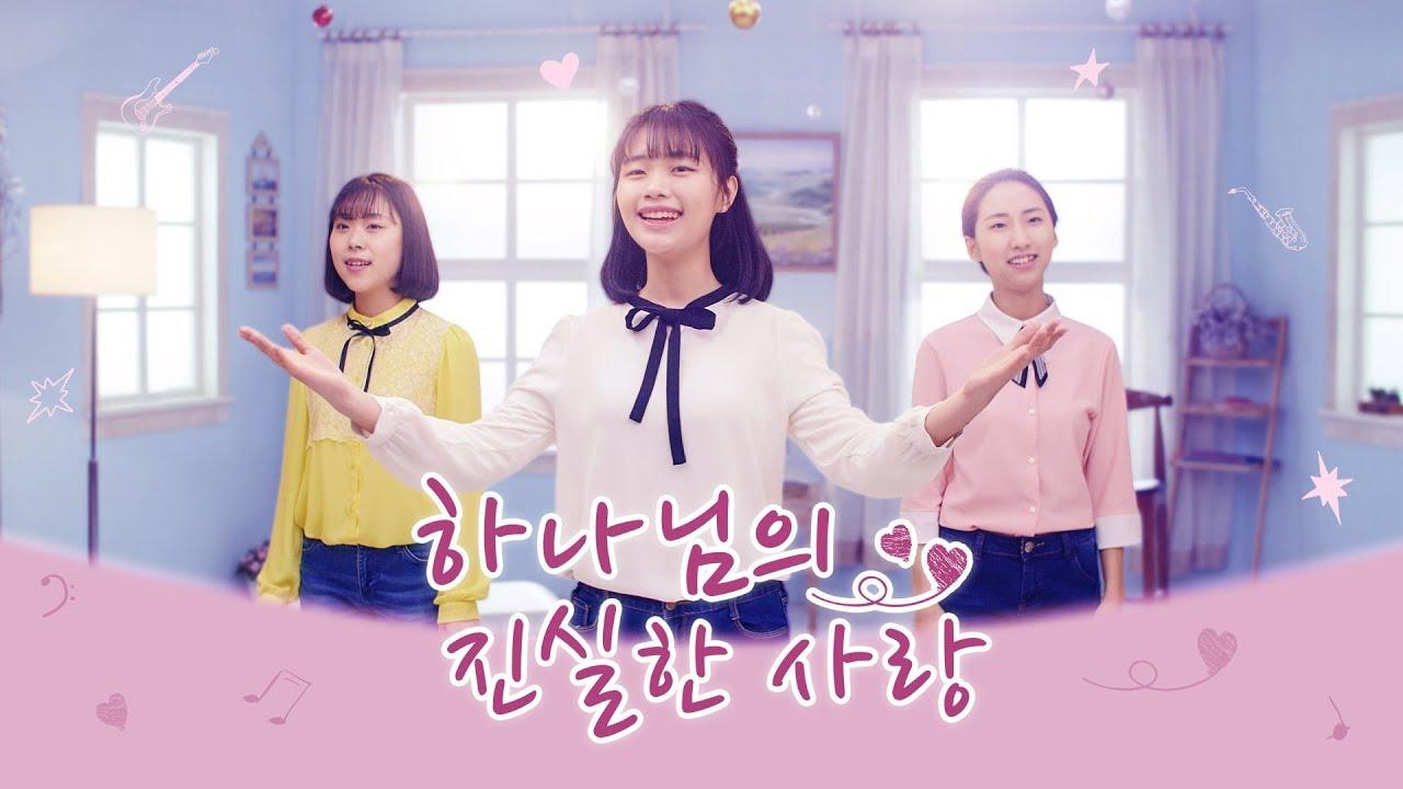 찬양 뮤직비디오/MV <하나님의 진실한 사랑> 하나님의 사랑 누리니 더없이 행복하다
