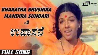 Bharatha Bhushira Mandira Sundari-2| Upasane | Aarathi | Shivaram | Kannada Video Song