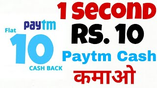हर 1 Second  में Rs. 10 Paytm Cash कमाओ ( FREE FREE FREE ) Live Proof