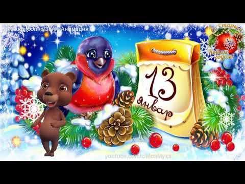 ZOOBE зайка  Весёлое Поздравление со Старым Новым Годом ! - Как поздравить с Днем Рождения