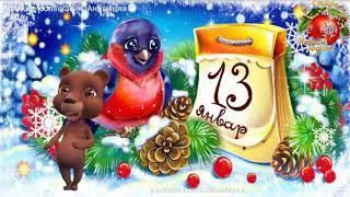 ZOOBE зайка  Весёлое Поздравление со Старым Новым Годом !
