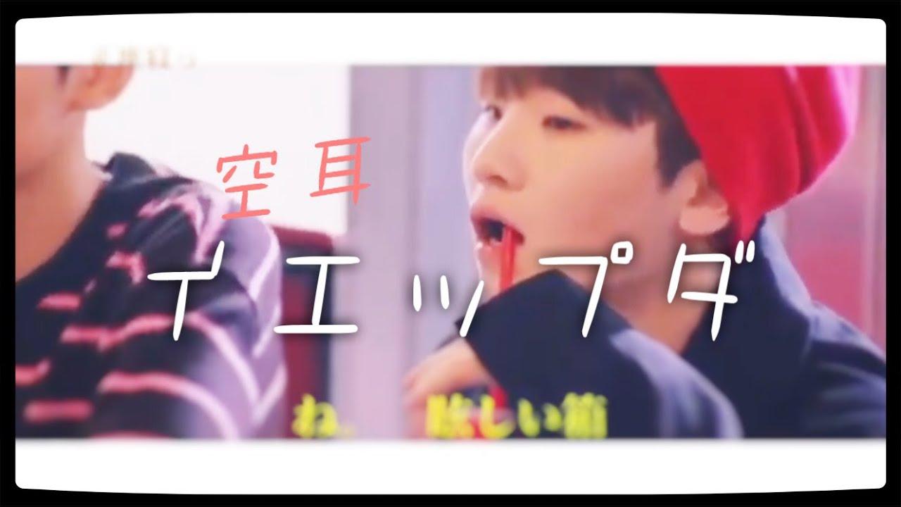 空耳 日本語 Pretty U イエップダ Seventeen Youtube