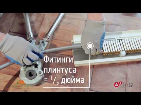 Монтаж водяной системы плинтусного отопления