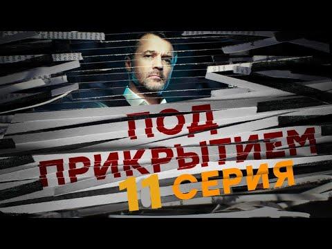 Под Прикрытием 11 серия (2021) - АНОНС