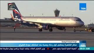 مطار القاهرة يستقبل أول رحلة روسية بعد استئناف عودة الطيران