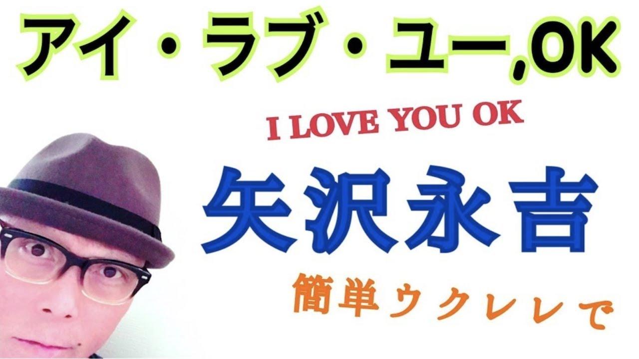 アイ・ラブ・ユー、OK / 矢沢永吉 【ウクレレ 超かんたん版 コード&レッスン付】