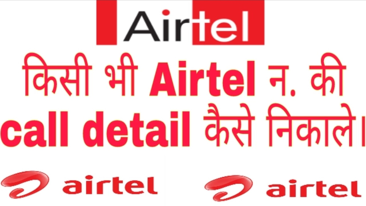 history of airtel Vodafone, the 3rd largest bharti airtel story throughout its history, vodafone has remained committed to offering the best services to its customers.