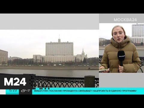 Мишустин анонсировал кардинальные изменения в правительстве - Москва 24