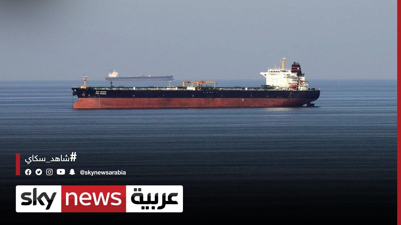 واشنطن: الرد على الهجوم على ناقلة النفط سيكون مشتركا  - نشر قبل 2 ساعة