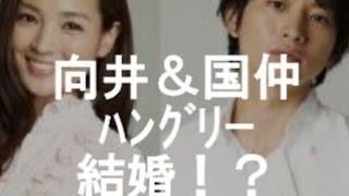 俳優の向井理(32)さんが 女優の国仲涼子(35)さんと 結婚するこ...