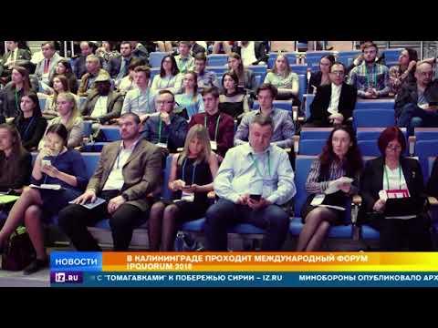 В Калининграде проходит международный форум по защите интеллектуальной собственности