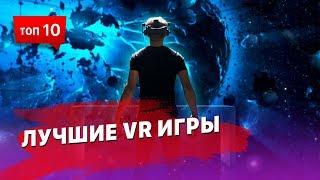Топ 10 лучших VR (виртуальной реальности) игр