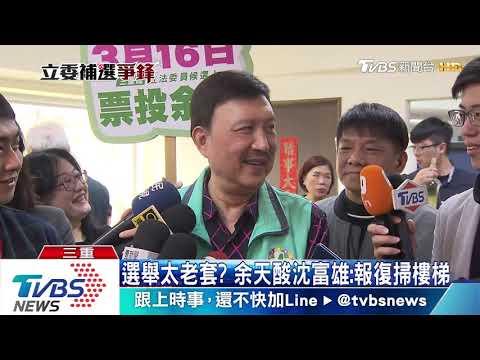 TVBS三重最新民調:鄭世維40%余天36%