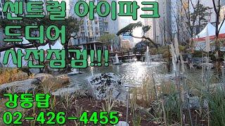 고덕 센트럴 아이파크  내부조경 강동탑02-426-44…