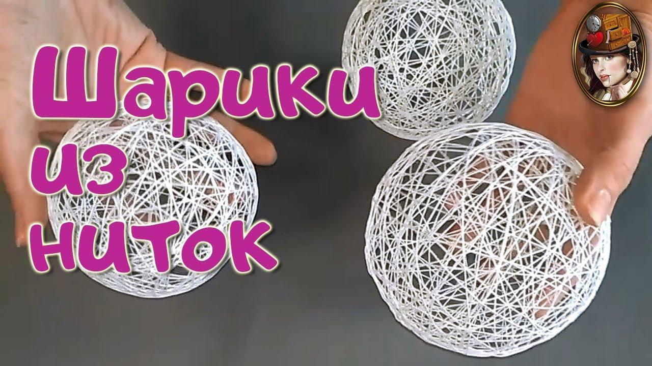 Шарики из ниток. Как сделать шарик из ниток