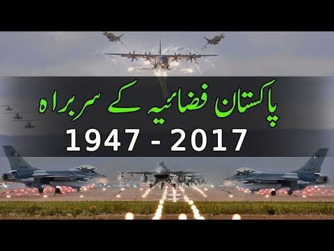 Pakistan Air Force Chief of Staffs Full List | 1947 to 2017