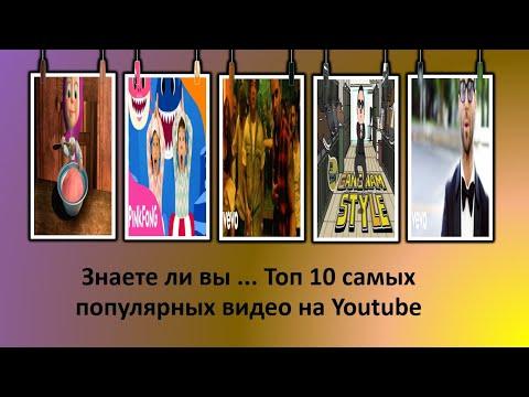 Знаете ли вы ... Топ 10 самых популярных видео на Youtube