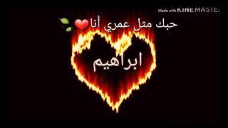 اجمل اغانية على اسم ابراهيم 🤗😍 حبيبي ثق باالله