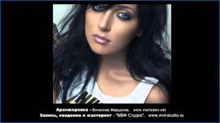 Алсу -'Каз Канаты',аранжировка - Вячеслав Мерцалов