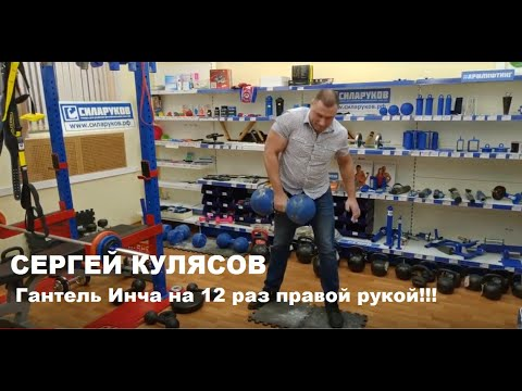 Гантель Инча на 12 раз правой. Сергей Кулясов. 6 марта 2019 г. м-н СИЛАРУКОВ