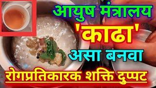 आयुष मंत्रालय काढा प्या रोगप्रतिकारक शक्ती | Ayush Mantralaya kadha recipe for corona in Marathi