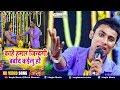 Khesari Lal 2 Hit Songs || काहे हमार ज़िन्दगी बर्बाद कइलू हो || New Sad Song 2019