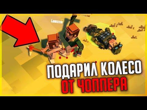 Last Day On Earth В СТИЛЕ Minecraft? УБИЛ ЗА КОЛЕСО НА ЧОППЕР, ОТЛИЧНОЕ НАЧАЛО! - Cube Survival:LDOE