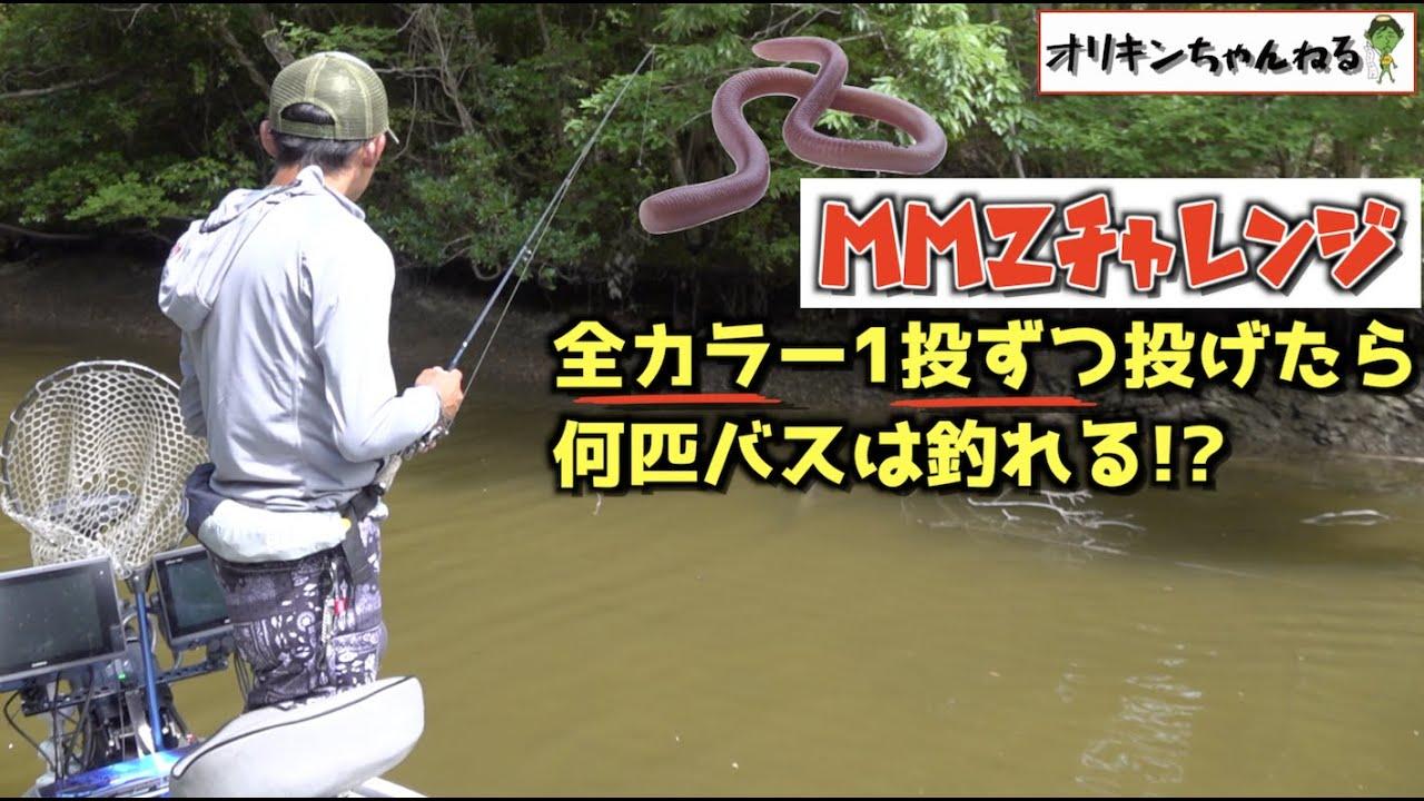 【オリキンの挑戦】MMZ全カラーを1投ずつ投げたら何匹釣れる!?