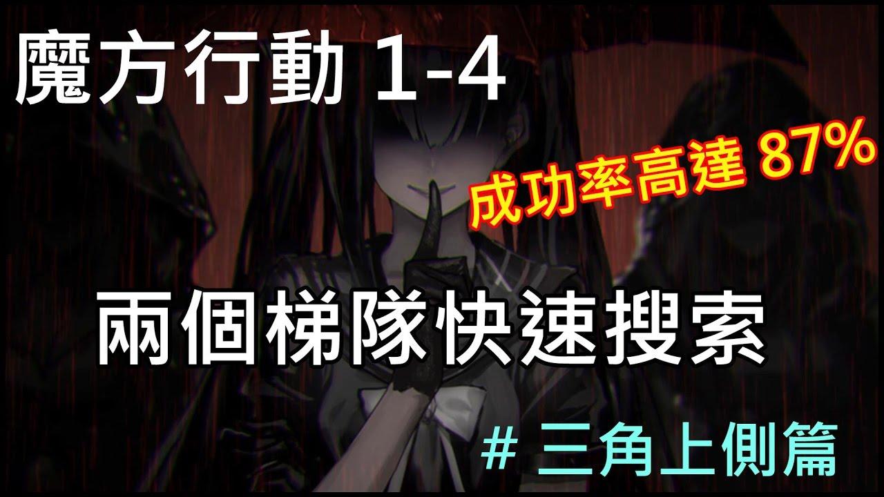 少女前線-魔方行動1-4快速搜索教學EP.2 #三角上側篇【雪宮】 - YouTube