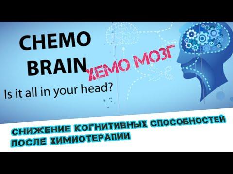 Снижение когнитивных способностей после химиотерапии.Хемо мозг. Chemo Brain.