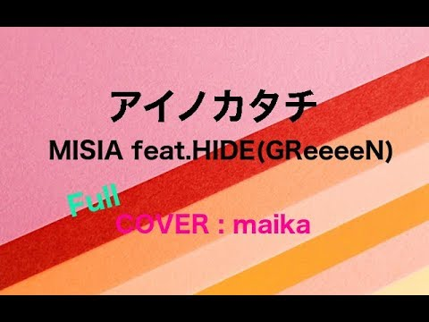 MISIA  アイノカタチ Feat.HIDE(GReeeeN) フルカバー/田原舞華