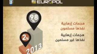 تقرير عن الهجمات الإرهابية في دول الاتحاد الأوروبي