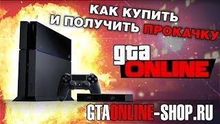 Как купить и получить прокачку на PlayStation 4?(, 2016-02-09T21:00:28.000Z)