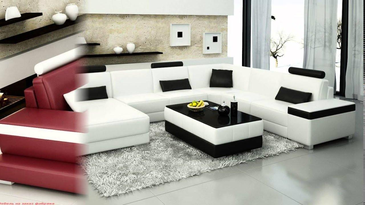 мягкая мебель для гостиной мебель мягкая для гостиной Youtube