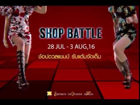 Shop Battle ช้อปดวลแชมป์ รับแต้มจัดเต็ม