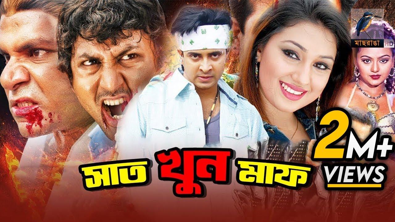 Download 7 Khoon Maaf | সাত খুন মাফ | Shakib Khan | Nodi | Amin Khan | Bangla Full Action Movie