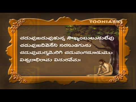 Vemana Padyalu | chaduvuchaduvukunna | Full HD