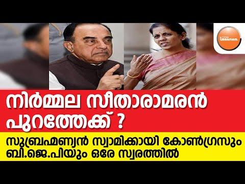 നിർമ്മല-സീതാരാമൻ-പുറത്തേക്ക്-?-|-nirmala-sitharaman