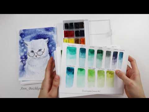 Минимальный набор акварельных красок для новичка.