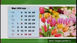 видео Как отдыхаем в 2018 году: календарь выходных и праздников