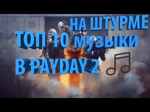 Слушать музыку из пейдей 2