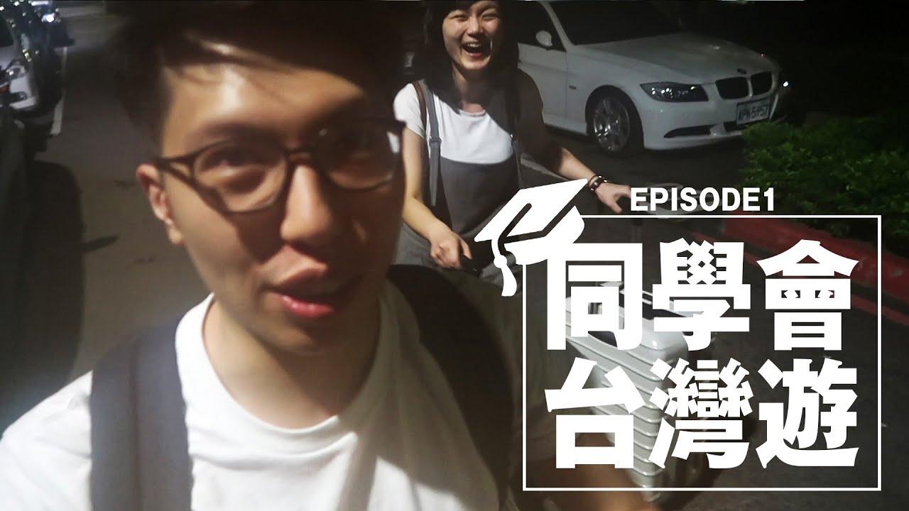 一班瘋子去旅行!!! 同學會遊臺灣 Ep1  - YouTube