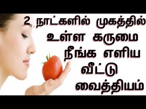 முகம் 2 நாட்களில் வெண்மை ஆக எளிய வழிகள்   Face Whitening Tips In Tamil
