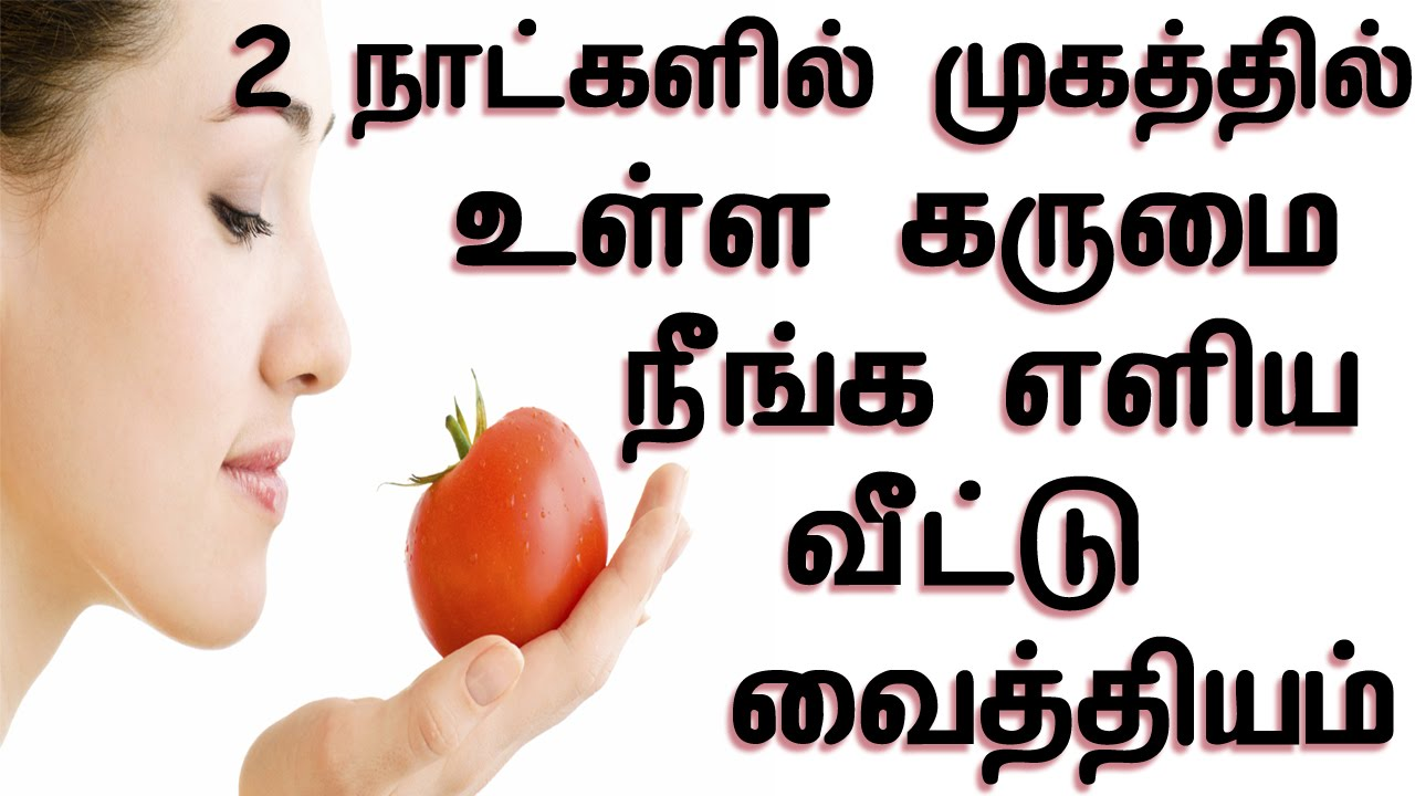 beauty tips for face in tamil language - Beauty Tips in English Tumblr for face whitening in Hindi in Tamil ...