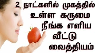 Face Whitening Tips In Tamil