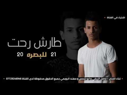 طارش-رحت-للبصرة/ها-سمره-البصره-البصره