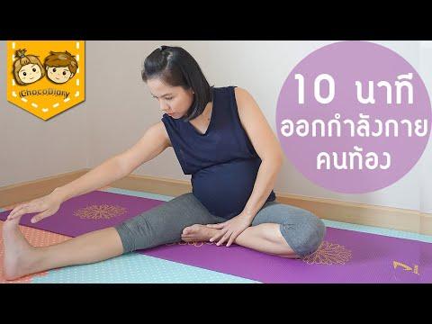 ท่าง่ายๆไม่เหนื่อย ออกกำลังกายคนท้อง แก้ปวดหลัง เมื่อยขา ปลอดภัย คลอดง่าย | ChocoDiary