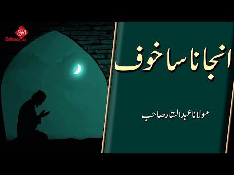 Anjanaa Sa Khauff | Maulana Abdus Sattar SB | Zaitoon Tv